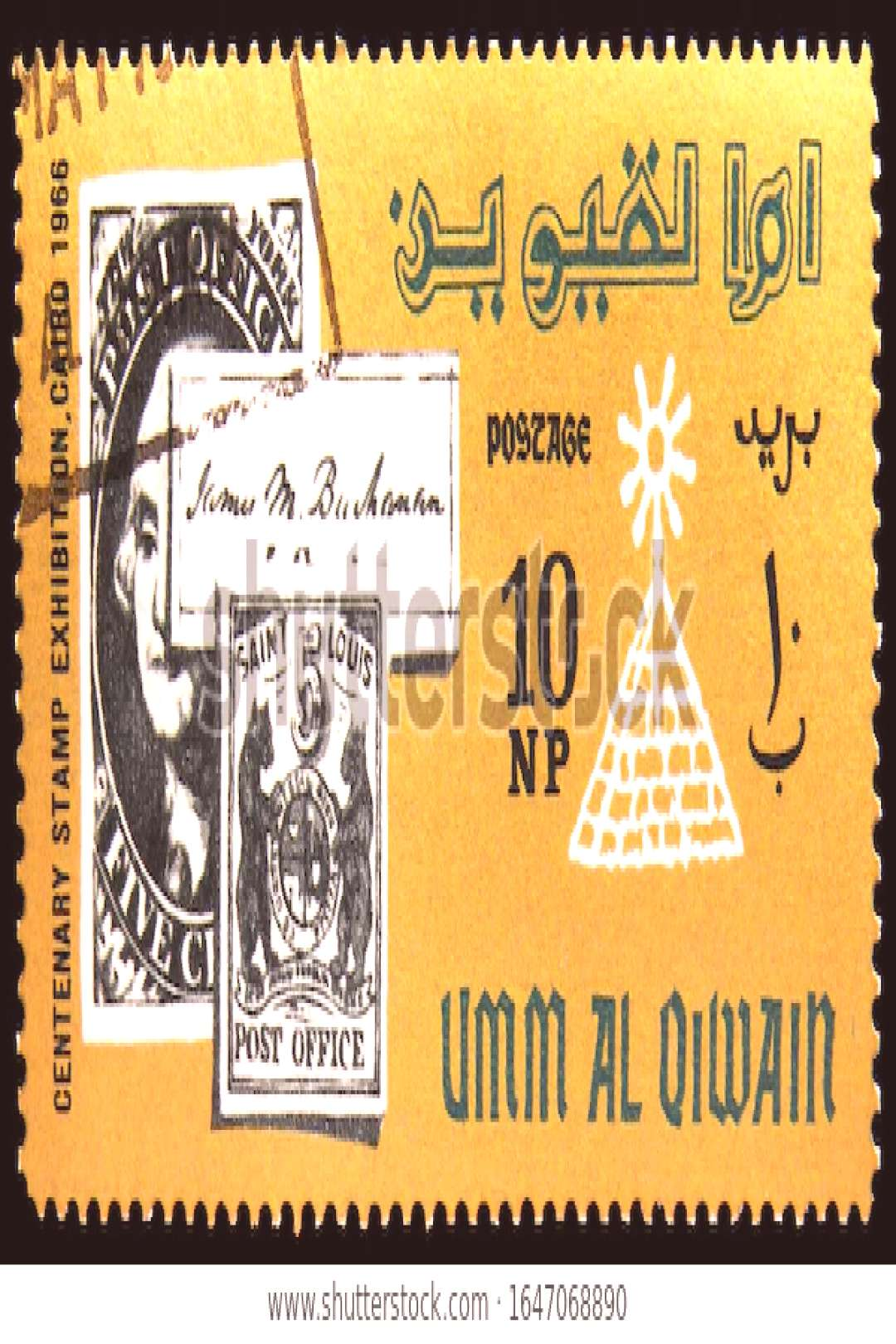 printed in (#UAE) shows Stamps from the and from serie,